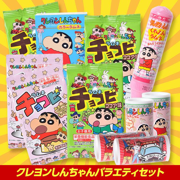 クレヨンしんちゃん お菓子詰め合わせ バラエティセット オリオン 駄菓子