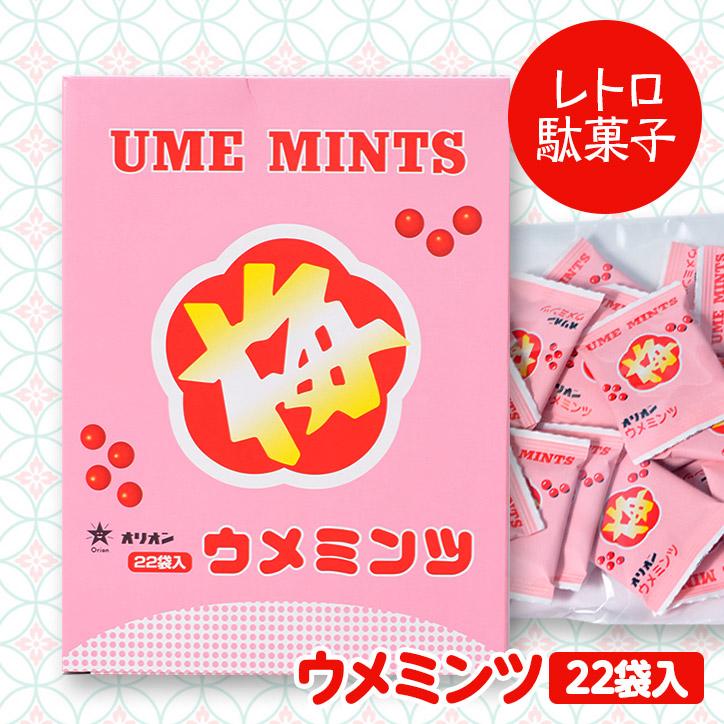 梅ミンツ大(22袋入) オリオン 駄菓子