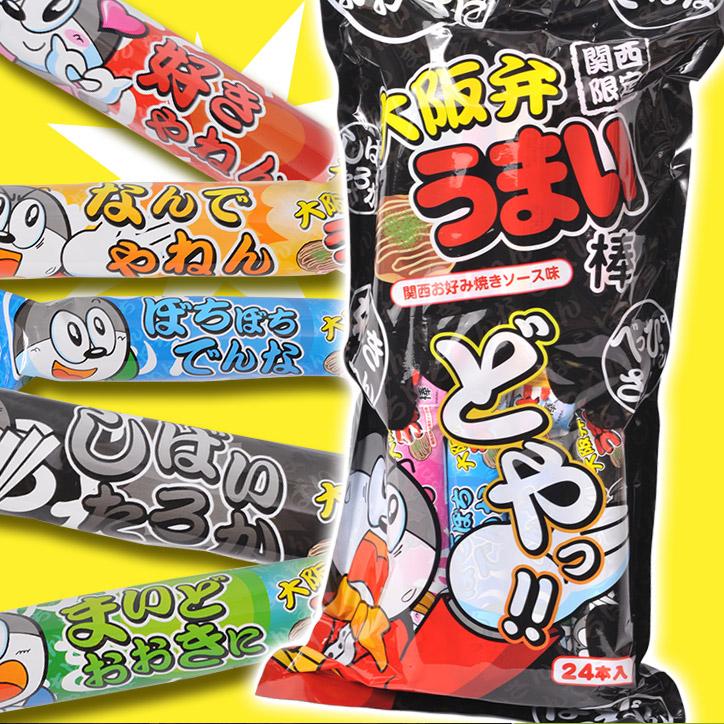 大阪弁うまい棒 袋・24本入り 関西お好み焼ソース味