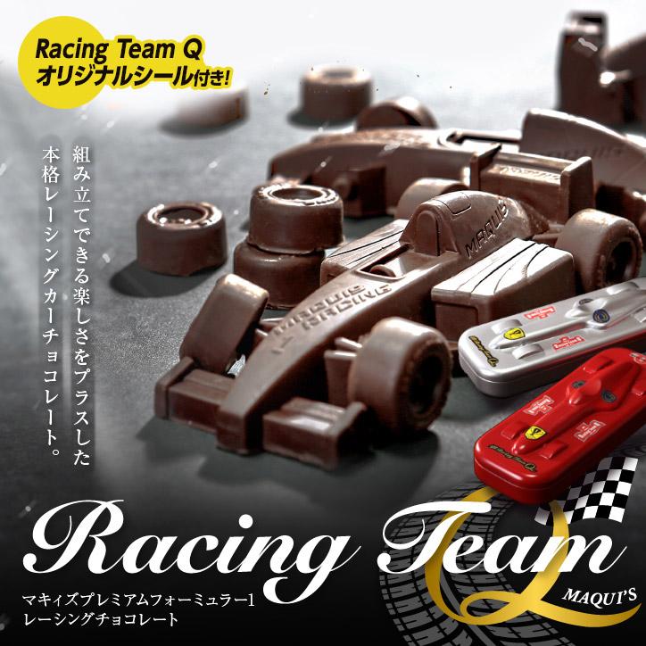 車のチョコレート レーシングカー
