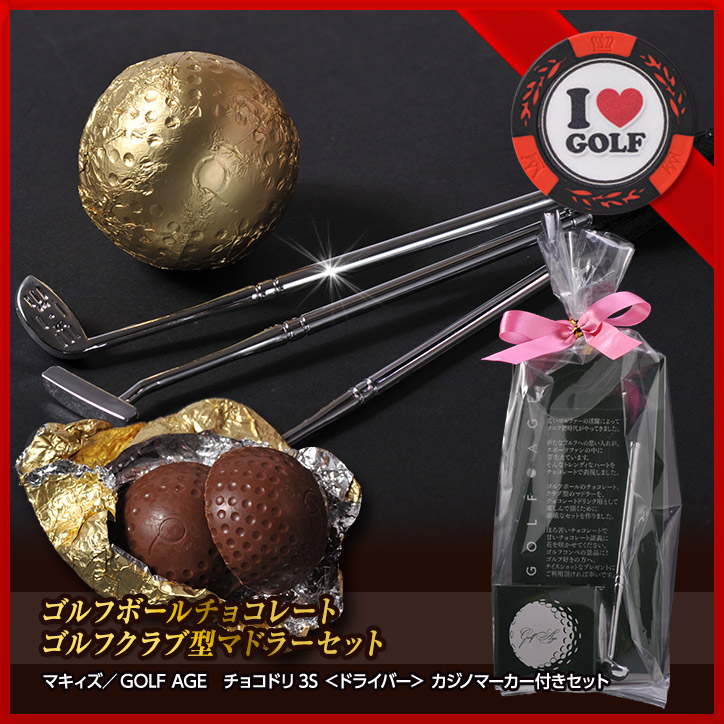 【3S】 ゴルフボールチョコレート2個とカジノマーカーのセット ドライバー型マドラー付 チョコドリ3S