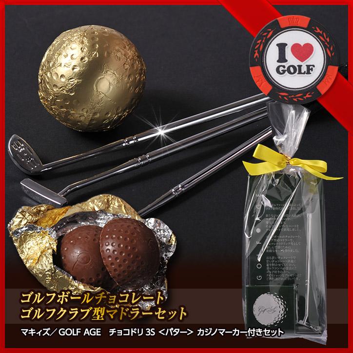 【3S】 ゴルフボールチョコレート2個とカジノマーカーのセット パター型マドラー付 チョコドリ3S