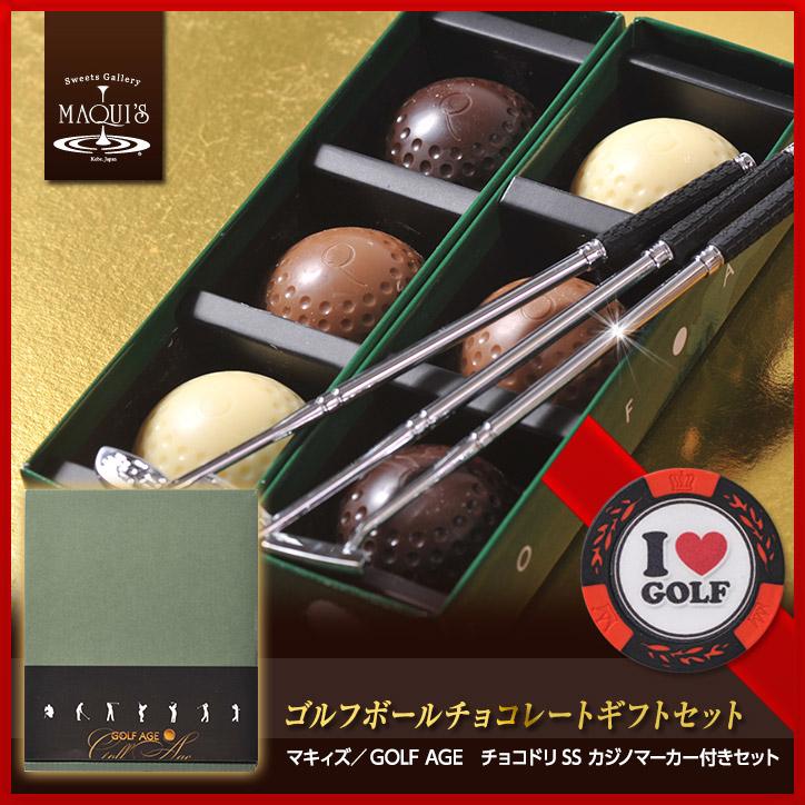 【S】 ゴルフボールチョコレート6個とカジノマーカーのセット ゴルフクラブ型マドラー3本付 チョコドリSS
