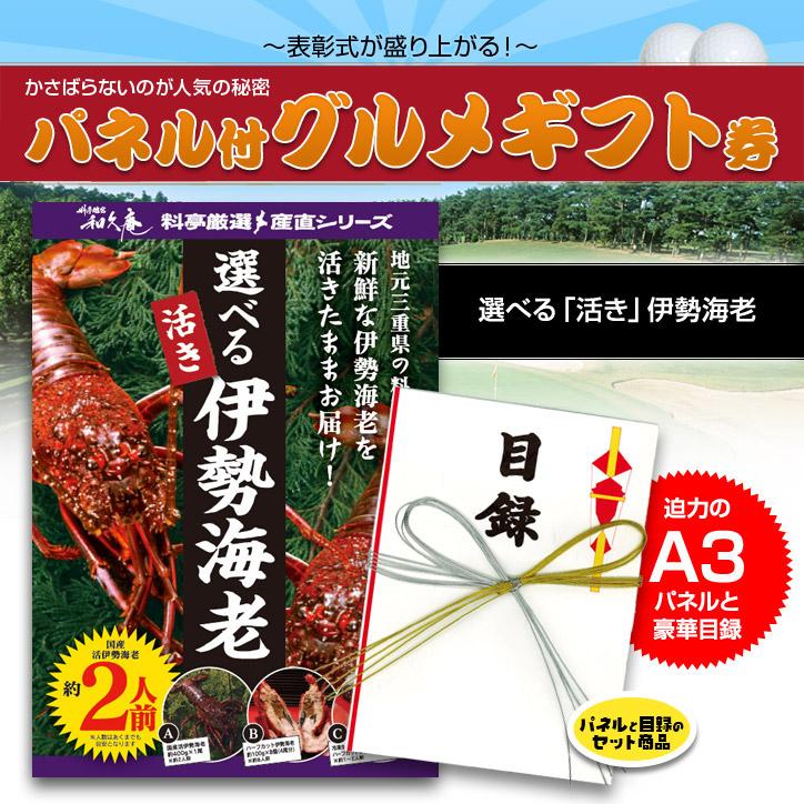 特大A3パネル付目録  三重の料亭・和久庵  伊勢海老2万円(本体価格)