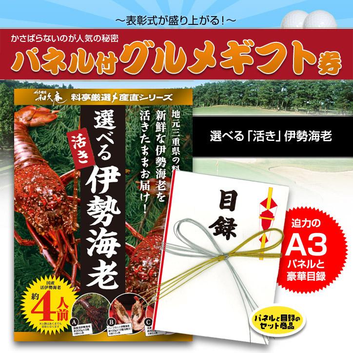 特大A3パネル付目録  三重の料亭・和久庵  伊勢海老3万円(本体価格)