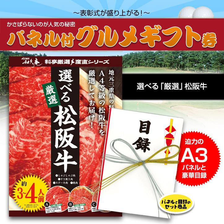 特大A3パネル付目録  三重の料亭・和久庵  松阪牛2万円(本体価格)