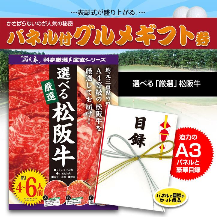特大A3パネル付目録  三重の料亭・和久庵  松阪牛3万円(本体価格)