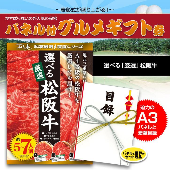 特大A3パネル付目録  三重の料亭・和久庵  松阪牛5万円(本体価格)