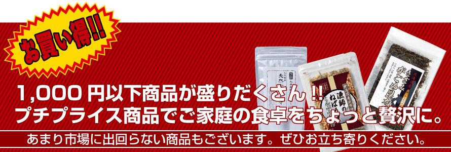 送料無料,プチプライス,1000円以下,お得,お買い得,ロープライス