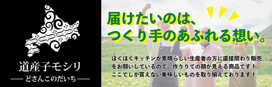 どさんこ,北海道,国産,野菜