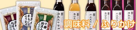 調味料,しょうゆ,ポン酢,ドレッシング,出汁,国産