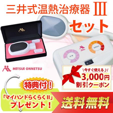 三井式温熱治療器IIIセット