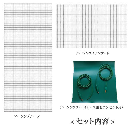 アーシング3点セット(シーツ・ブランケット・コード)