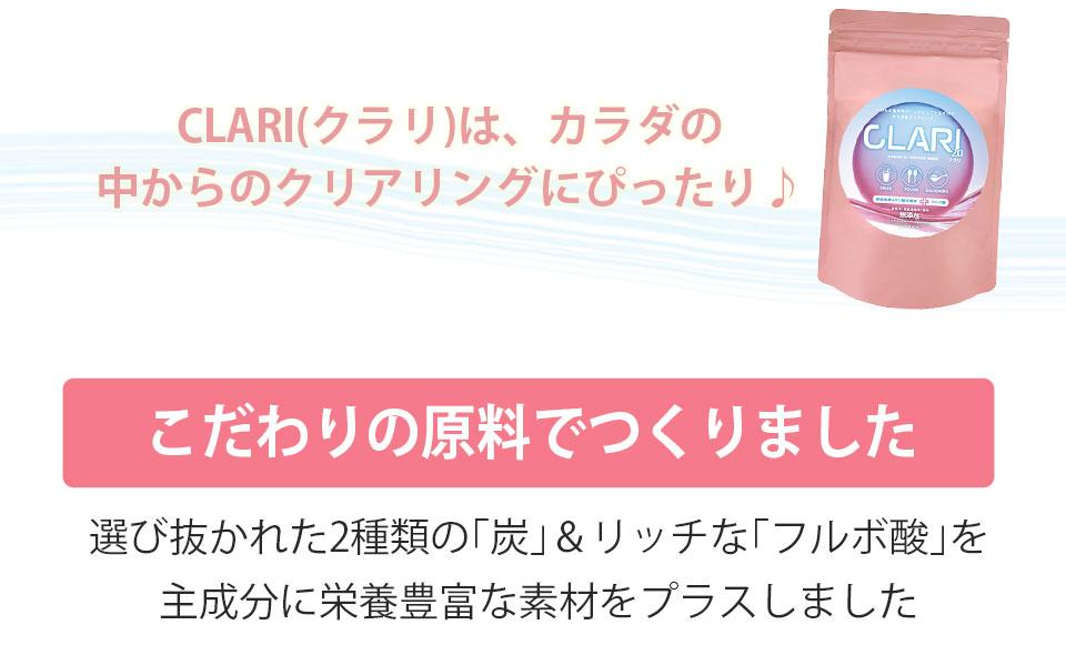 CLARI2.0