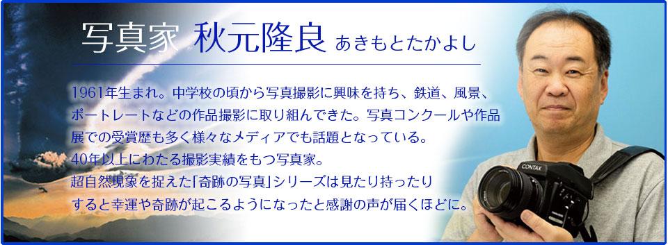秋元隆良さんプロフィール