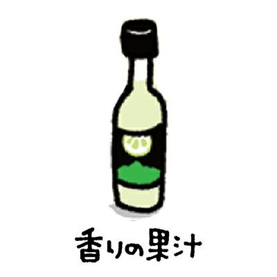 香りの果汁