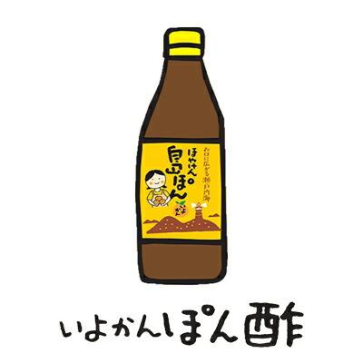 いよかんぽん酢