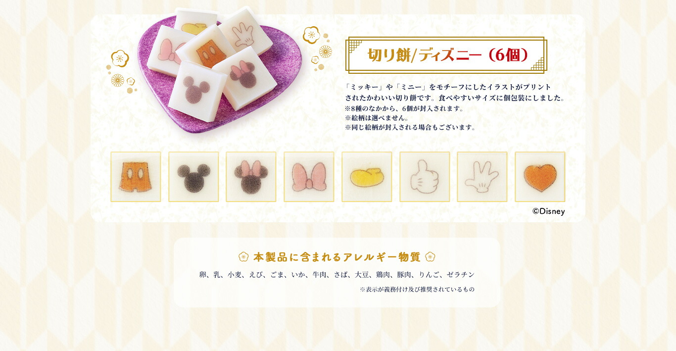 ディズニー/切り餅(6個)