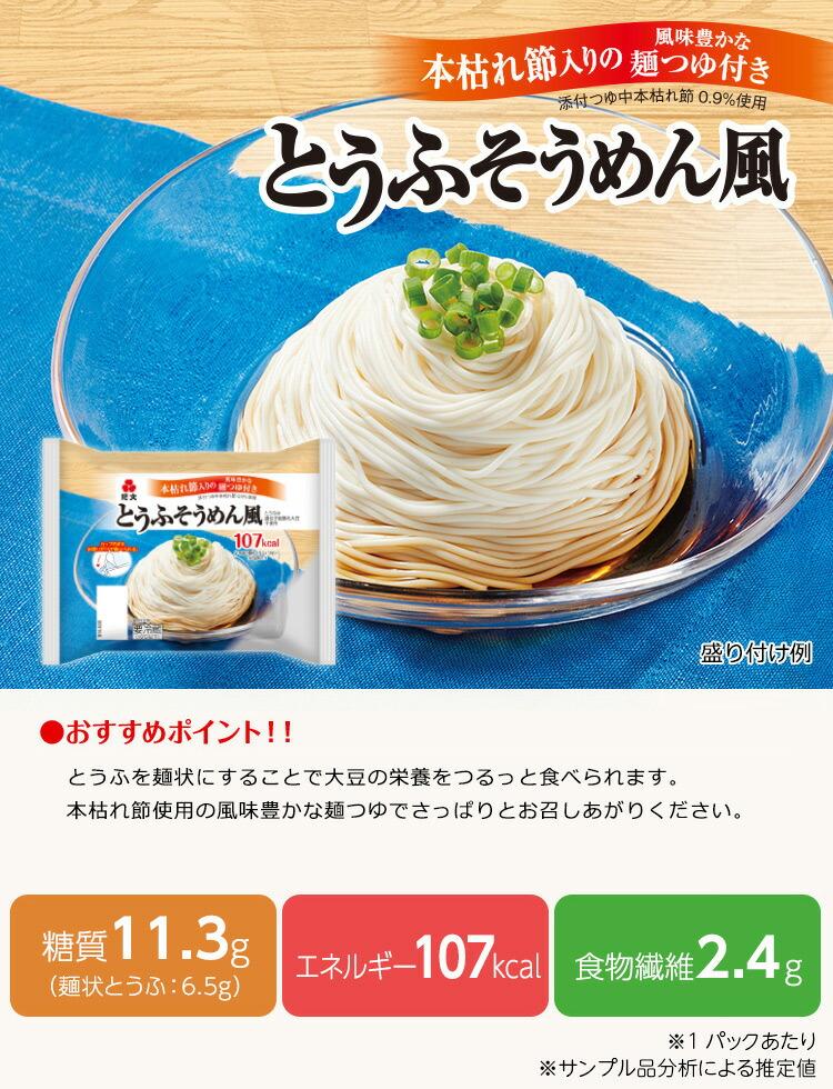 豆腐 そうめん レシピ