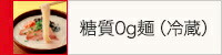糖質0g麺(冷蔵)