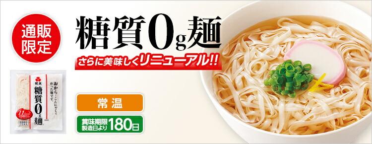 糖質0g麺(常温)