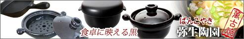 弥生陶園 黒い土鍋 耐熱陶器