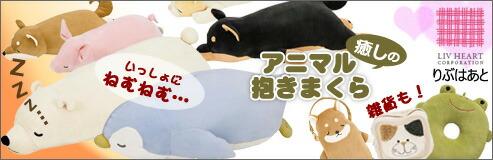 りぶはあと 動物 抱き枕