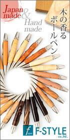 F-STYLE Wood Pen