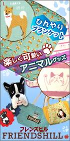 フレンズヒル 犬 猫 雑貨
