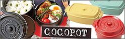 COCOPOT 弁当箱