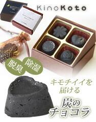 炭のチョコラ 脱臭 除湿