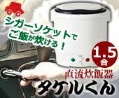タケルくん シガーソケット 炊飯器
