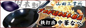 山田工業所 プロ用 中華鍋