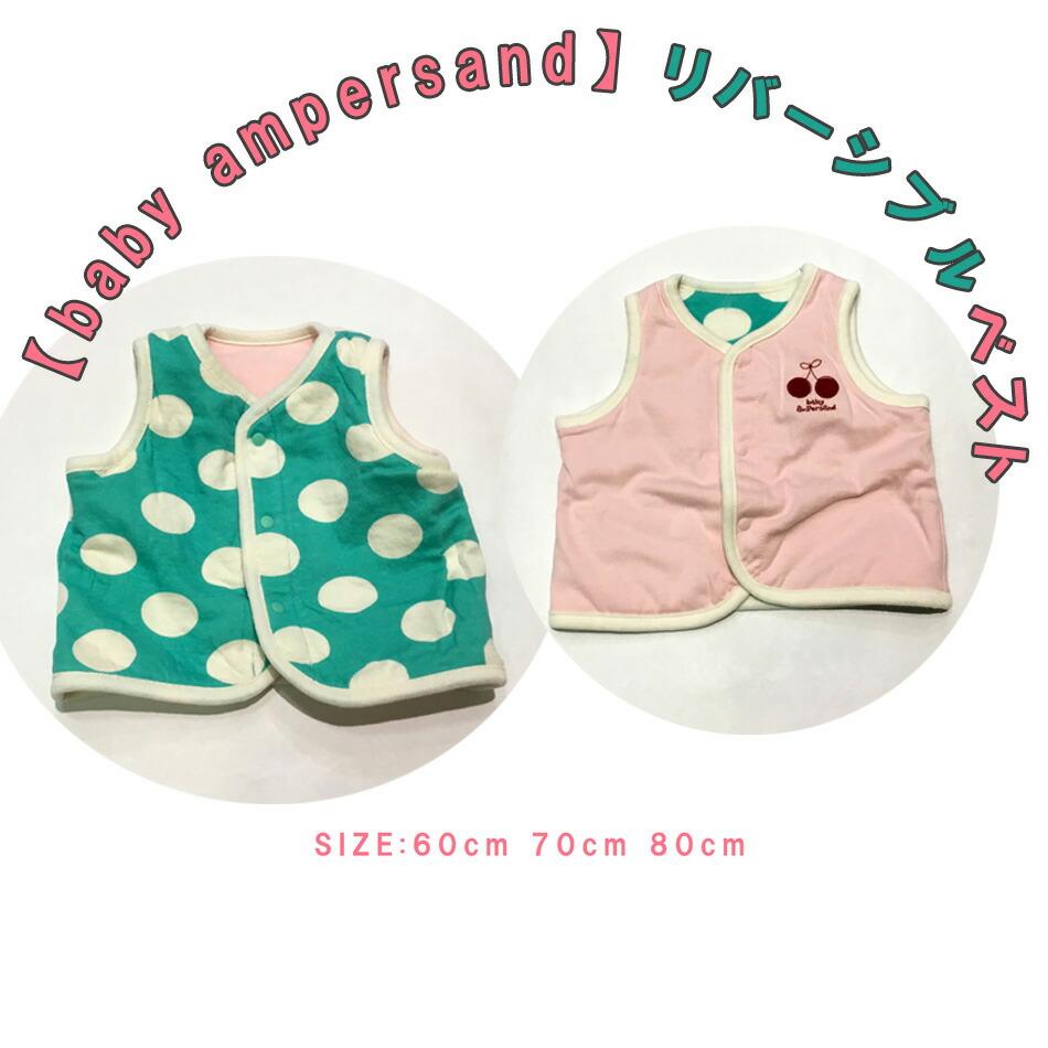 【baby ampersand】 リバーシブルベストトップ