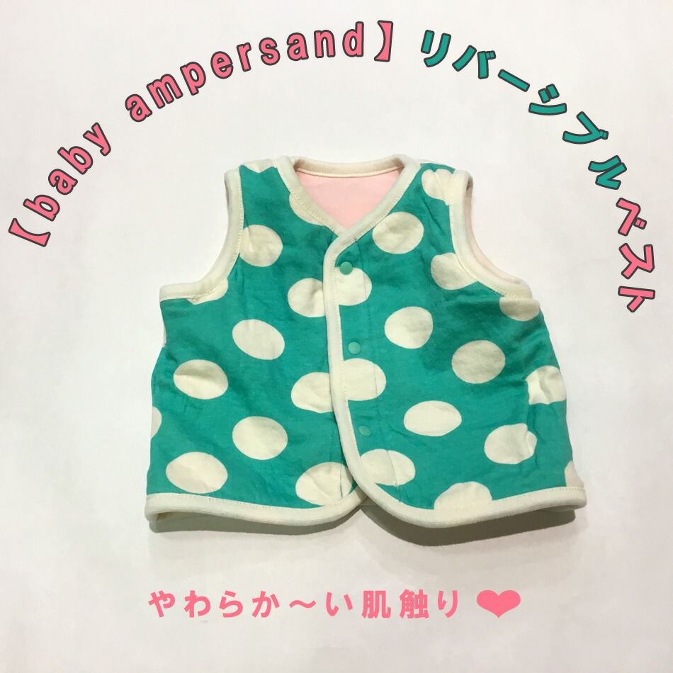 【baby ampersand】 リバーシブルベストピンク裏