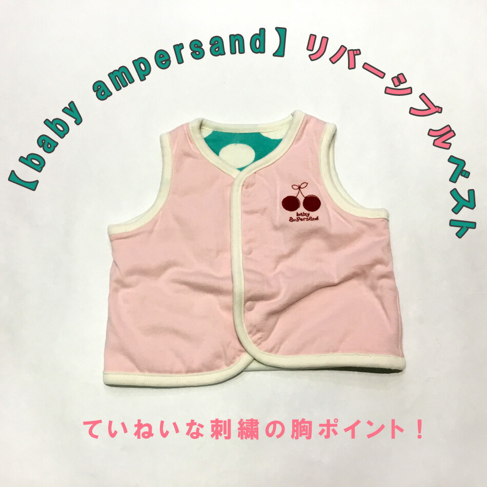 【baby ampersand】 リバーシブルベストピンク表