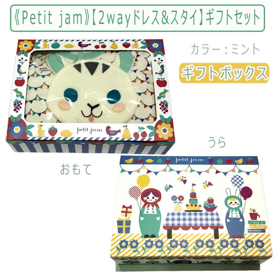 《Petit jam》【2wayドレス&スタイ】ギフトセット(ミント)