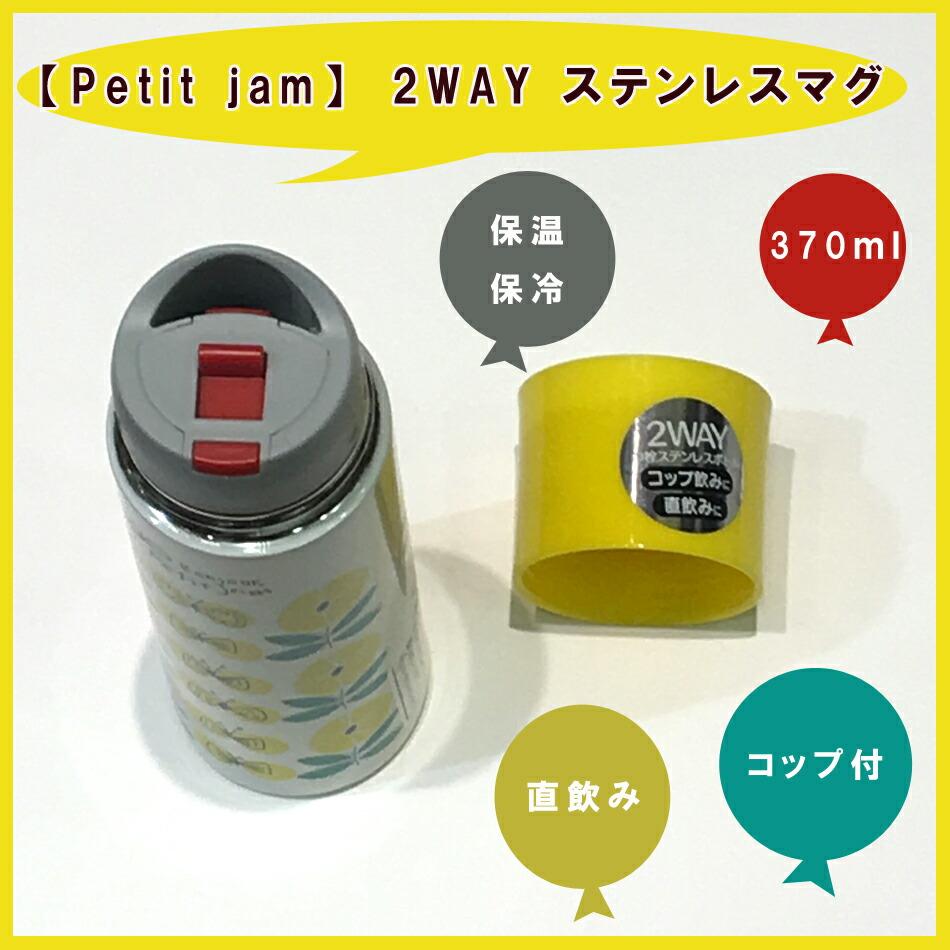 【Petit jam】2WAY ステンレスマグ