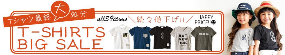 Tシャツ最終処分セール
