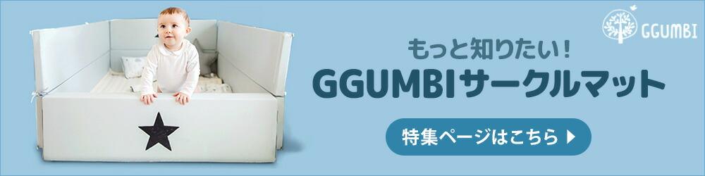 GGUMBI 特集ページへ