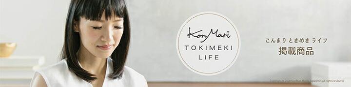 KonMari TOKIMEKI LIFE 掲載コラム