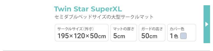 ツインスタースーパーXL