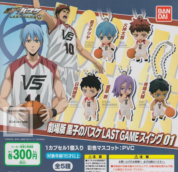 Kidsroom: [Gacha Gacha Complete Set] The Basketball Which