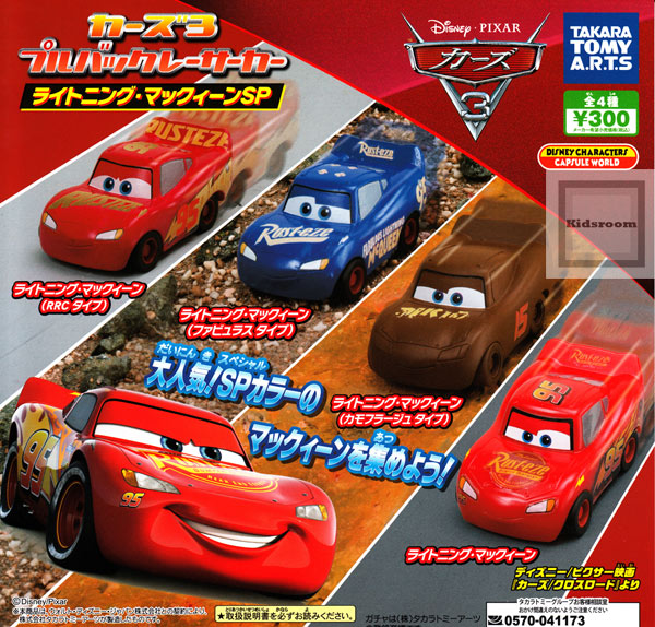Lighting Stores Colorado Springs: Kidsroom: All Four Kinds Of Disney Cars 3 Pull Back Racer