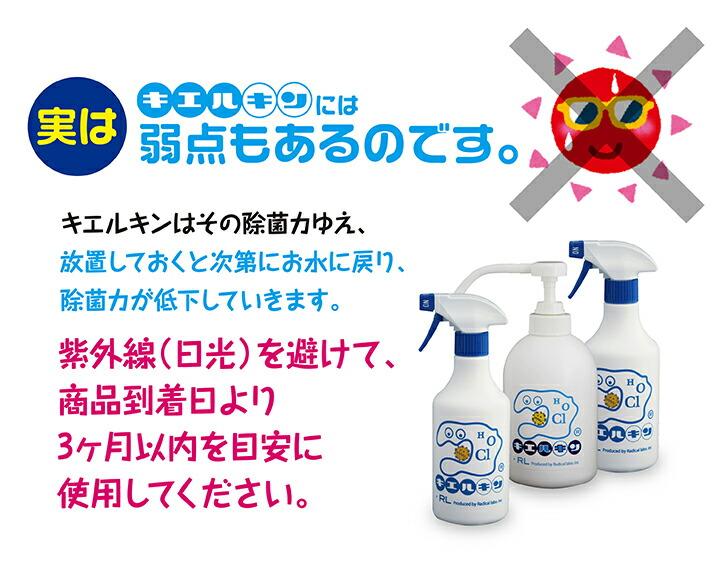 次亜塩素酸水効果8