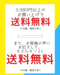 5000円以上お買上げで送料無料。また静岡県にお住まいのお客様は送料無料。