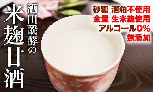 酒田醗酵の米麹100%の贅沢甘酒