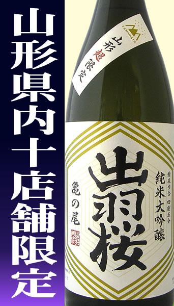 日本一獲得 酒田醗酵 黒どぶ
