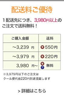 """""""配送料ご優待"""""""
