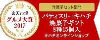 """""""グルメ大賞2017"""""""
